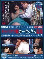 新宿区・送りドライバーより投稿 キャバクラ嬢カーセックス盗撮 新宿・歌...