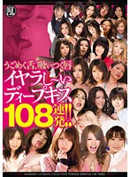 うごめく舌、吸いつく唇 イヤラし〜いディープキス108...