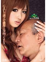 GALと老人の濃厚な接吻とSEX