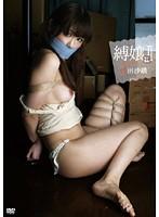 縛嬢 【BAKUJYO】 2