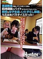 書道教室を開いている友人に頼み臨時講師のバイトをやらせてもらったら、純情な女子生徒にいたずらし放題のう...