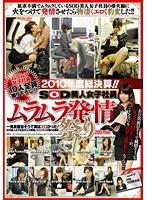 2010年度総決算!! SOD美人女子社員ムラムラ発情祭り