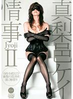 情事 Jyoji II