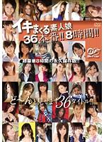 イキまくる素人娘36本番!!8時間!!