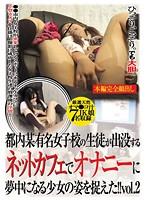 都内某有名女子校の生徒が出没するネットカフェでオナニーに夢中になる少女の姿を捉えた!! vol.2