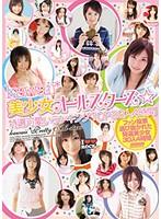 kawaii*美少女オールスターズ☆ 特選可愛いランキングTOP30人4時間