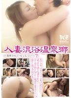 人妻混浴温泉郷 〜童貞さん、いらっしゃい〜 7