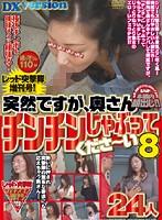 レッド突撃隊 増刊号!! 突然ですが、奥さんチンチンしゃぶってくださ〜い 8 24人
