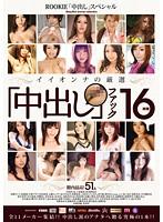 ROOKIE「中出し」スペシャル イイオンナの厳選「中出し」フ...