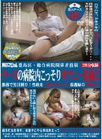 豊島区・総合病院関係者投稿 ナースの病院内こっそりオナニ...