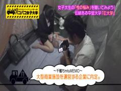 終電を逃した24歳の女子大生をナンパしてハメ撮りする