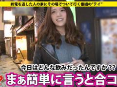 家まで送ってイイですか?秋田美人の巨乳DJ編