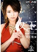 女王 No.1キャスト明歩嬢の色恋FUCK!