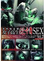 赤外線盗撮 女子校生発情SEX Vol.2