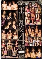 kira☆kiraGALS☆集団乱交4時間 Vol.3