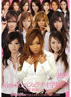 kira☆kiraフェラチオ学園祭-女教師編 Vol.1-