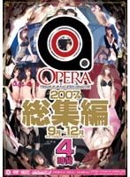 OPERA 2007年総集編 9月~12月