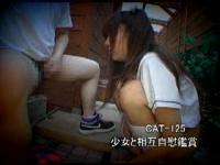美少女たちと相互オナニー! !