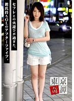 東京奇譚 04