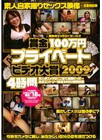 賞金100万円 プライベートビデオ大賞2009 4時間