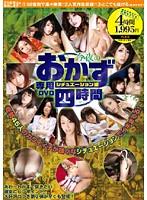 今夜のおかず専用DVD 四時間 シチュエーション編