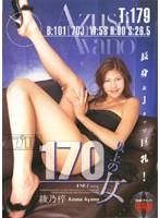 170以上の女
