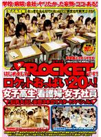 はじめましてROCKETです!ロケットおっぱい20人!女子校生 看護婦 女子社員 ...
