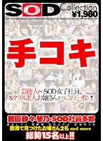 SOD Collection 手コキ
