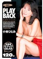 PLAY BACK 新基準スペシャル