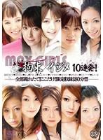 MAX GIRLS 15