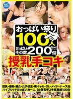 おっぱい祭り100人おっぱいその数なんとびっくり200個 授乳手コキ