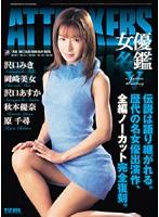 ATTACKERS 女優名鑑5