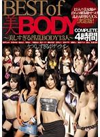 BEST of 美BODY 〜美しすぎる淫乱BODY13人〜