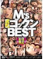 M's 究極ゴックン BEST