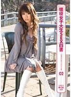 現役女子大生SEX白書 CAMPUS GIRL COLLECTION 02