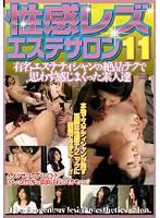 性感レズエステサロン 11