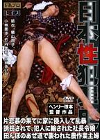 日本性犯罪史 片恋慕の果てに家に侵入して乱暴/誘拐されて、犯人に輪され...