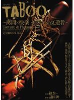 TABOO 〜拷問×快楽 モラルへの反逆者〜
