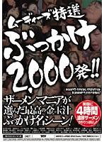 ムーディーズ特選ぶっかけ2000発!!