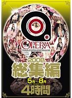OPERA 2008年総集編 5月~8月