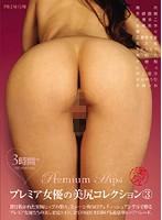 プレミア女優の美尻コレクション 3