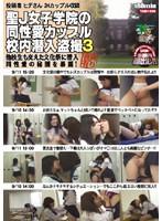 聖J女子学院の同性愛カップル校内潜入盗撮3