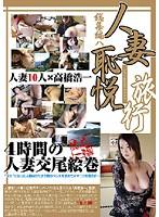 人妻恥悦旅行 総集編 PART-8