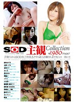 SOD 主観 Collection