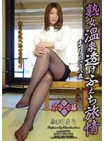 熟女温泉透けふぇち旅情 第十一幕
