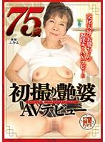 75歳 初撮り艶婆 AVデビュー