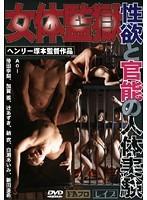 女体監獄 性欲と官能の人体実験
