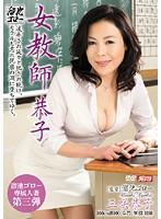 女教師 恭子