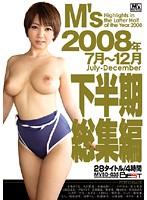 M's2008年下半期総集編