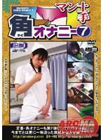 マン土手 角オナニー 7